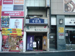 hiranoya.jpg