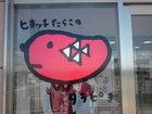 oharai-tarako.jpg